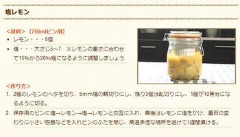 塩レモン レシピ